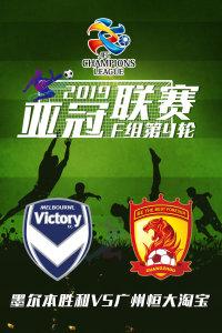 2019亚冠联赛 F组第4轮 墨尔本胜利VS广州恒大淘宝