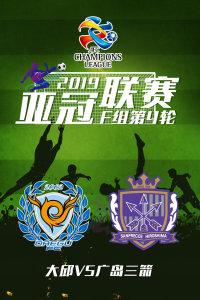 2019亚冠联赛 F组第4轮 大邱VS广岛三箭