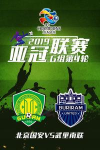 2019亚冠联赛 G组第4轮 北京国安VS武里南联