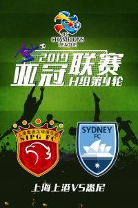 2019亚冠联赛 H组第4轮 上海上港VS悉尼