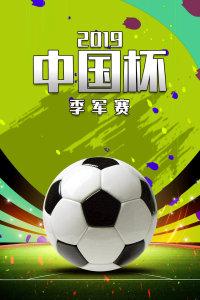 2019中国杯 季军赛 中国VS乌兹别克斯坦