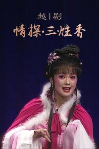 越剧《情探·三炷香》