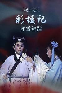 越剧《彩楼记·评雪辨踪》