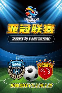 2019亚冠联赛 H组第5轮 川崎前锋VS上海上港