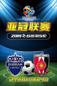 2019亚冠联赛 G组第5轮 武里南联VS浦和红钻