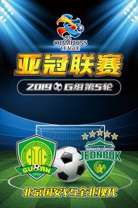 2019亚冠联赛 G组第5轮 北京国安VS全北现代