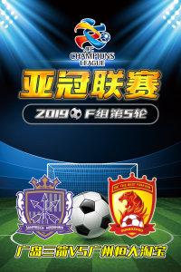 2019亚冠联赛 F组第5轮 广岛三箭VS广州恒大淘宝