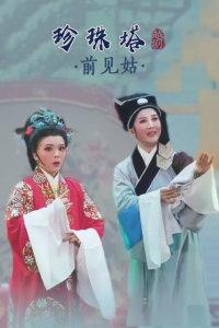 越剧《珍珠塔·前见姑》 锦瑟年华