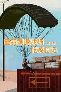 墨羽刺激战场吃鸡日记 第一季