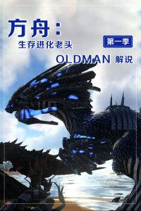 方舟:生存进化老头OldMan解说 第一季