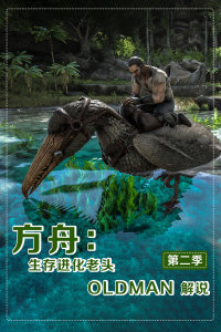 方舟:生存进化老头OldMan解说 第二季