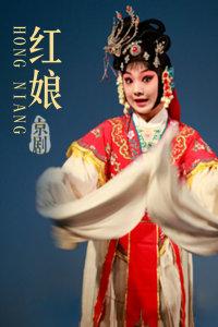 京剧《红娘》