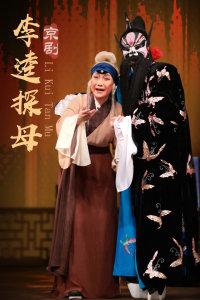 京剧《李逵探母》