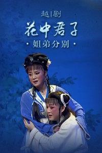 越剧《花中君子·姐弟分别》