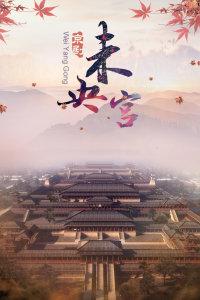 京剧《未央宫》