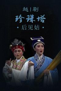 越剧《珍珠塔·后见姑》