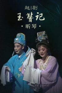 越剧《玉簪记·听琴》