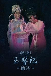 越剧《玉簪记·偷诗》