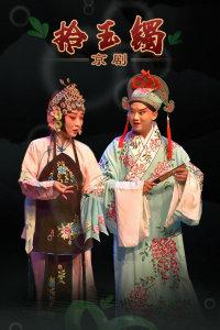 京剧《拾玉镯》
