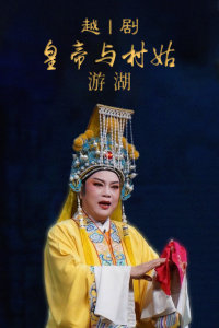 越剧《皇帝与村姑·游湖》