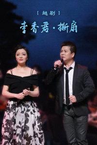 越剧《李香君·撕扇》