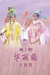 越剧《华丽缘·天香馆》