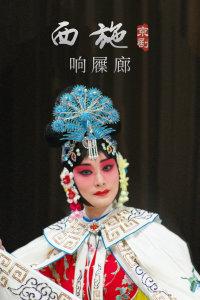 京剧《西施·响屧廊》