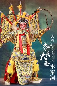 京剧《齐天大圣·水帘洞》