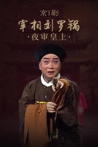 京剧《宰相刘罗锅·夜审皇上》