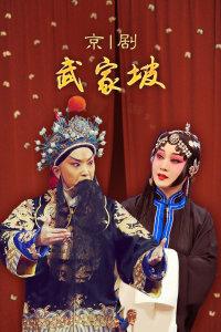 京剧《武家坡》
