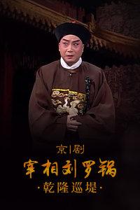 京剧《宰相刘罗锅·乾隆巡堤》