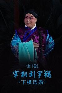 京剧《宰相刘罗锅·下棋选婚》