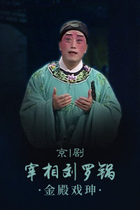 京剧《宰相刘罗锅·金殿戏珅》
