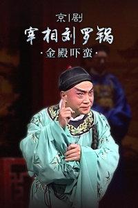 京剧《宰相刘罗锅·金殿吓蛮》