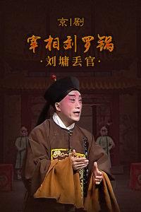 京剧《宰相刘罗锅·刘墉丢官》