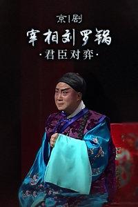 京剧《宰相刘罗锅·君臣对弈》