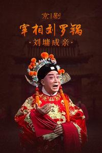 京剧《宰相刘罗锅·刘墉成亲》