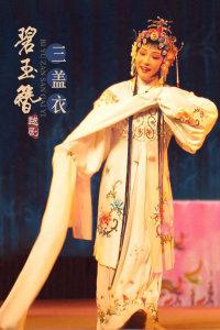 越剧《碧玉簪·三盖衣》