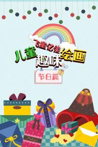 飞童亿佳儿童趣味绘画 节日篇