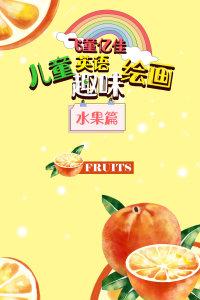 飞童亿佳儿童英语趣味绘画 水果篇