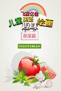 飞童亿佳儿童英语趣味绘画 蔬菜篇