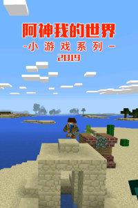 阿神我的世界小游戏系列 2019