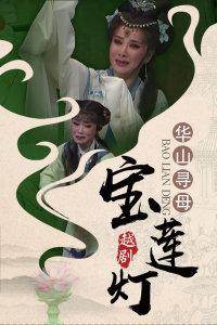 越剧《宝莲灯·华山寻母》