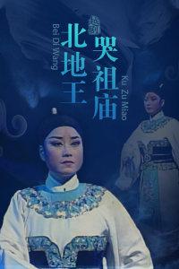 越剧《北地王·哭祖庙》