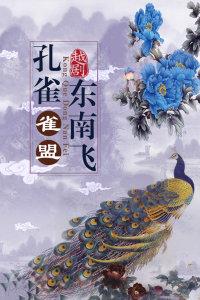 越剧《孔雀东南飞·雀盟》