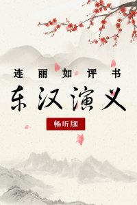 连丽如评书 东汉演义 畅听版