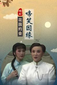越剧《啼笑因缘·花园约会》