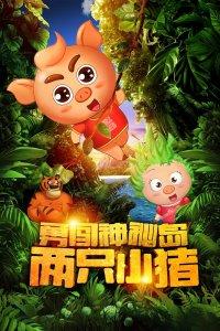 两只小猪之勇闯神秘岛