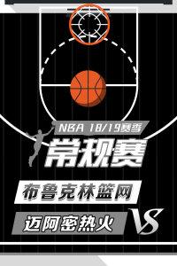 NBA 18/19赛季 常规赛 布鲁克林篮网VS迈阿密热火