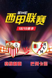西甲联赛18/19赛季 第34轮 塞维利亚VS巴列卡诺